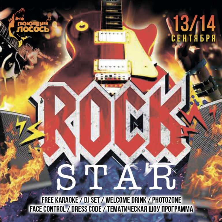vecherinka-rock-star-13-1